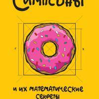 Книга о мультике симпсоны.